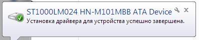 13. Установка драйверов.PNG