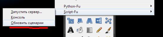 refresh-scripts.jpg