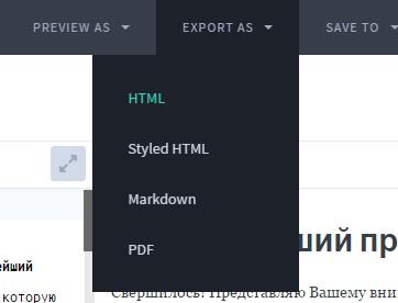 Экспорт в HTML